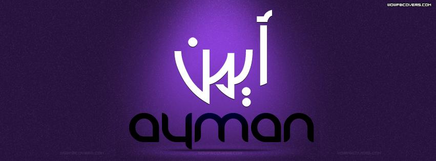 ��� ��� ���� ����� ���� ������ , ���� ��� ���� , Photos names Ayman new_1434348530_329.j