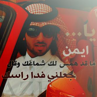 ��� ��� ���� ����� ���� ������ , ���� ��� ���� , Photos names Ayman new_1434348536_314.p