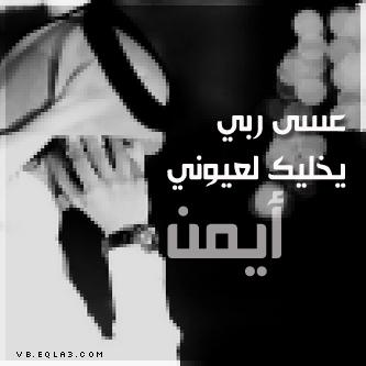 ��� ��� ���� ����� ���� ������ , ���� ��� ���� , Photos names Ayman new_1434348537_335.j