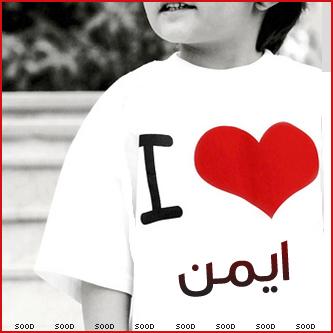 ��� ��� ���� ����� ���� ������ , ���� ��� ���� , Photos names Ayman new_1434348538_388.j