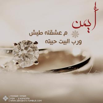 ��� ��� ���� ����� ���� ������ , ���� ��� ���� , Photos names Ayman new_1434348538_435.p