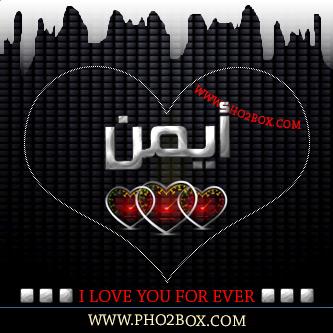 ��� ��� ���� ����� ���� ������ , ���� ��� ���� , Photos names Ayman new_1434348539_753.j