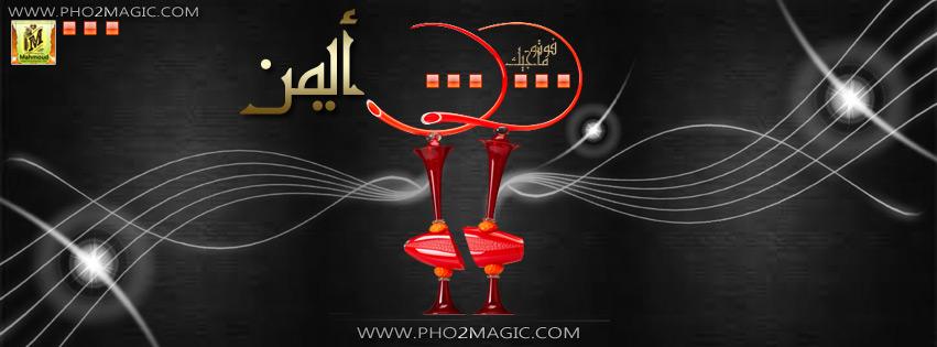 ��� ��� ���� ����� ���� ������ , ���� ��� ���� , Photos names Ayman new_1434348540_375.j
