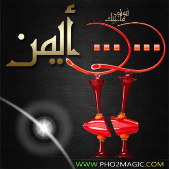 ��� ��� ���� ����� ���� ������ , ���� ��� ���� , Photos names Ayman new_1434348540_887.j