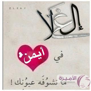 ��� ��� ���� ����� ���� ������ , ���� ��� ���� , Photos names Ayman new_1434348541_749.j