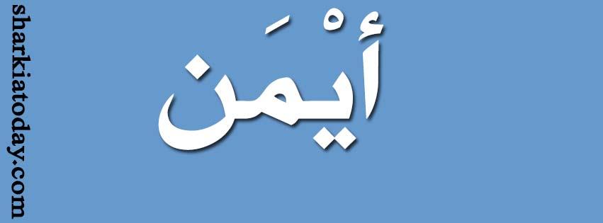��� ��� ���� ����� ���� ������ , ���� ��� ���� , Photos names Ayman new_1434348542_482.j