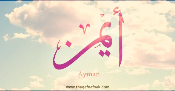 ��� ��� ���� ����� ���� ������ , ���� ��� ���� , Photos names Ayman new_1434348544_576.j