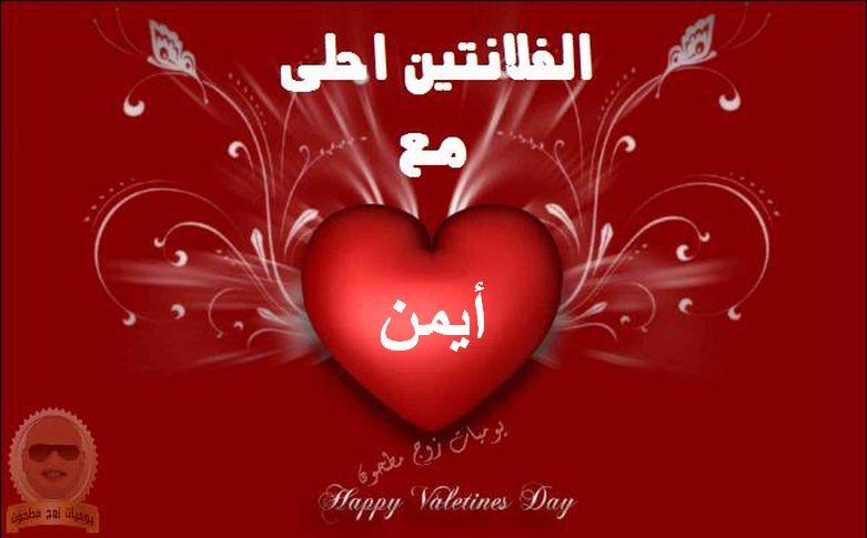 ��� ��� ���� ����� ���� ������ , ���� ��� ���� , Photos names Ayman new_1434348545_410.j