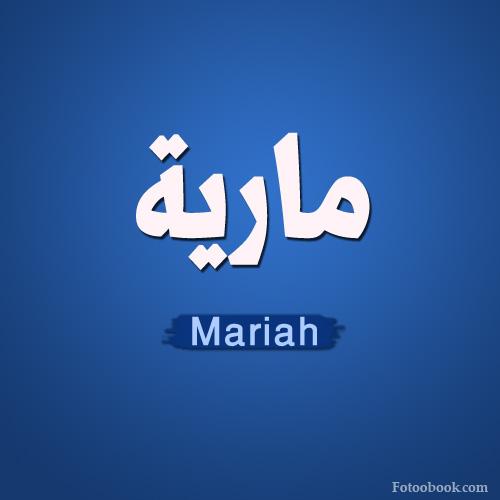��� ��� ����� ������ , ���� ����� ���� ��� �������� , Photo name Maria new_1434353498_728.j