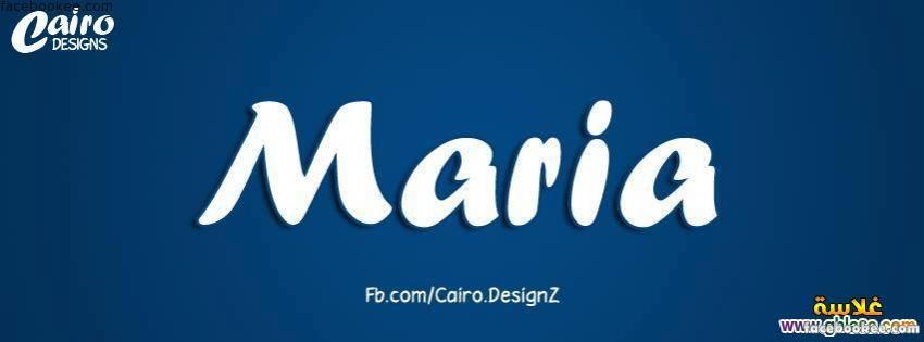 صور اسم مارية مزخرفة , معنى الاسم ماريه وشعر 2016, Photo name Maria