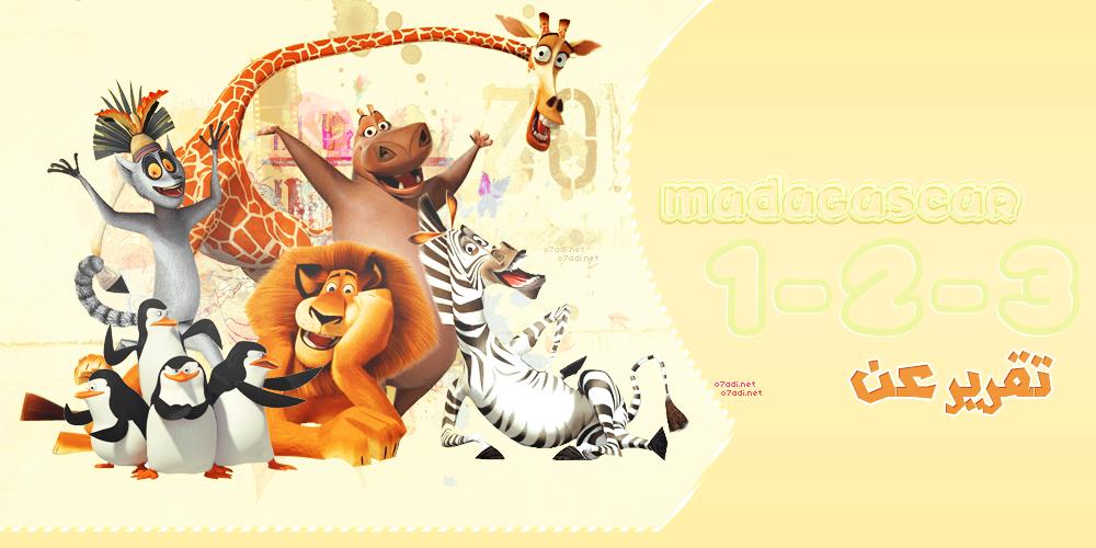 ����� �� ���� Madagascar ������ - ��� ������ ���� ������ �� ������ ������� ����� �� ���� ������� new_1435426016_948.p