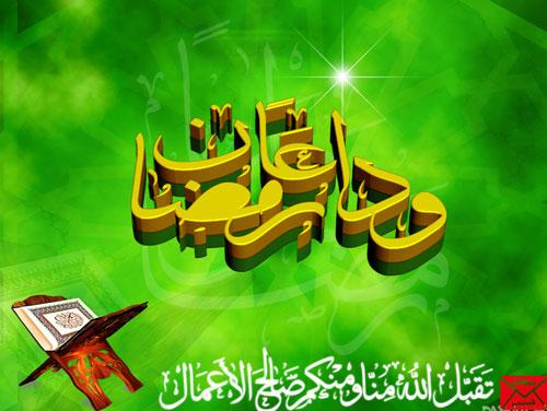 وداع رمضان new_1436886318_874.j