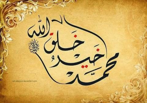 صور دينية عن الرسول(ص)2016,صور دينية اسلامية مكتوب عليها كلام,صور اسلامية جميلة,صور دينية متحركة2016 new_1450144693_841.j