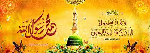 صور دينية عن الرسول(ص)2016,صور دينية اسلامية مكتوب عليها كلام,صور اسلامية جميلة,صور دينية متحركة2016 new_1450144701_794.j