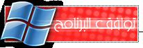 تحميل برنامج السكايب (Skype)   شرح التسطيب و عمل حساب جديد new_1450773112_713.p