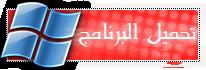 تحميل برنامج السكايب (Skype)   شرح التسطيب و عمل حساب جديد new_1450773113_576.p
