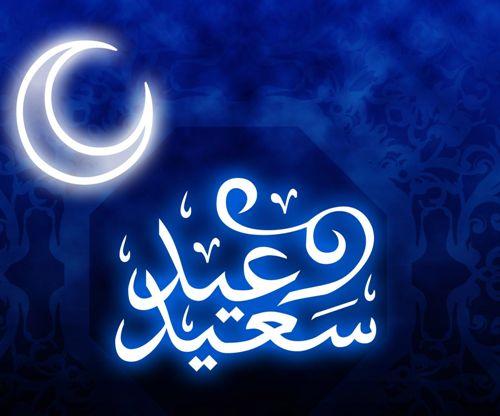 دعاء مؤثر عن العيد , دعاء عيد الفطر , ادعية يوم العيد 2017 new_1467710595_614.j