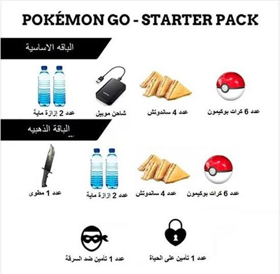 صور مضحكة عن لعبة بوكيمون جو , تعليقات وكمنتات للعبة pokemon go , درود فعل التواصل الاجتماعي new_1468418467_337.j
