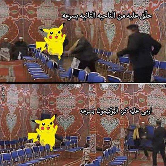صور مضحكة عن لعبة بوكيمون جو , تعليقات وكمنتات للعبة pokemon go , درود فعل التواصل الاجتماعي new_1468418467_516.j