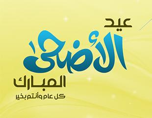 متى موعد عيد الاضحى 1437 , تاريخ العيد الكبير , اول ايام عيد الاضحى 2016 new_1471669949_531.p
